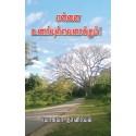 Make me to Know (Tamil)