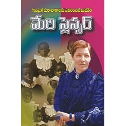 Marry Slessor (Telugu)
