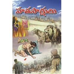 Martyrs (Telugu)