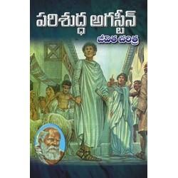 St. Augustine (Telugu)