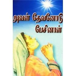 Holy Ann (Tamil)