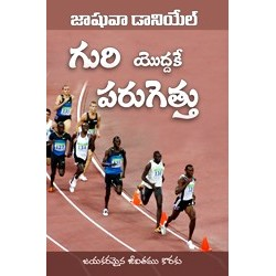 Run to win (Telugu)