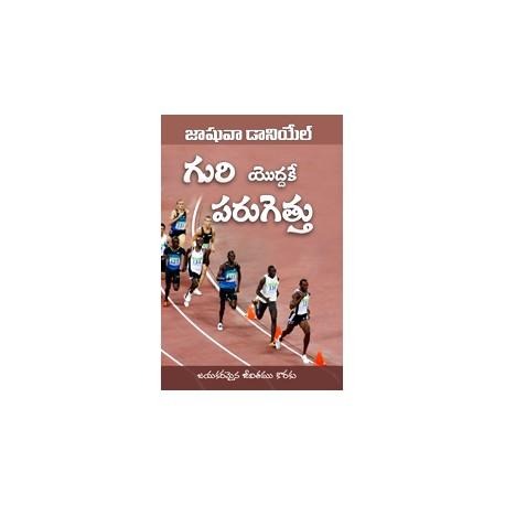 Run to win (Telugu)