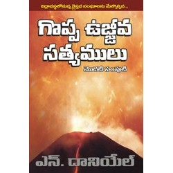 Great Revival Truths-1 (Telugu)