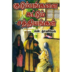 Family Foundations (Tamil)