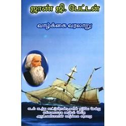 John G Paton (Tamil)