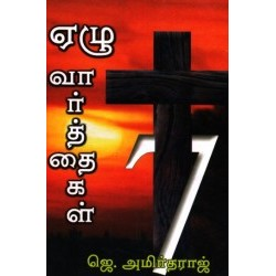 Seven Words (Tamil)