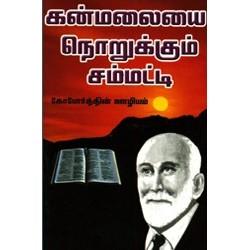 Jonathan Goforth (Tamil)