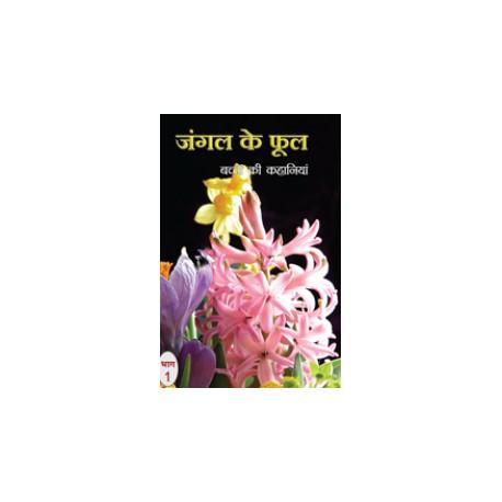 Wild Flowers 1 (Hindi)