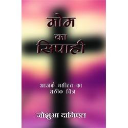 Chocolate Soldier (Hindi)