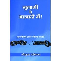 Enslaved yet... (Hindi)