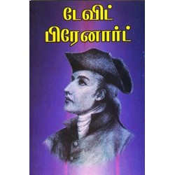 David Brainard (Tamil)