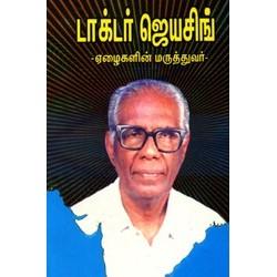 Dr. Jayasingh (Tamil)