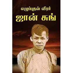 John Sung (Tamil)