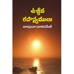 Revival Secrets (Telugu)