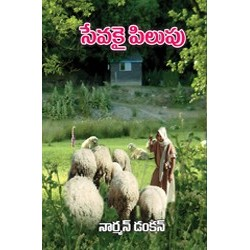 Called to serve (Telugu)