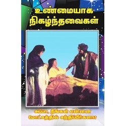 True Incidents (Tamil)