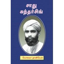 Sadhu Sundar Singh (Tamil)