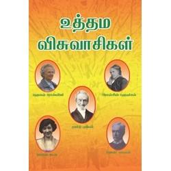 True Believes (Tamil)