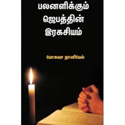 Pray with Purpose (Tamil)