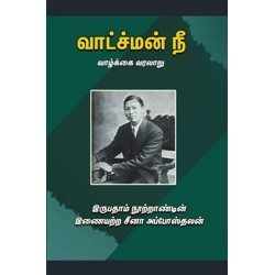 Watchmen Nee (Tamil)