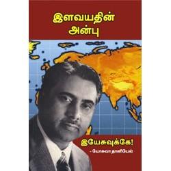 Get set Go (Tamil)