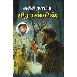 St. Francis (Tamil)