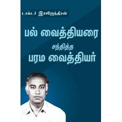 Dentist's stunning story (Tamil)