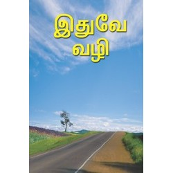 This the way (Tamil)