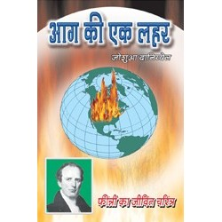 Flame of Fire (Hindi)
