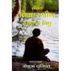 For thinking Men (Hindi)