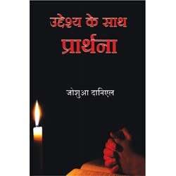 Pray with Purpose (Hindi)