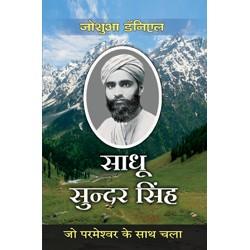 Sadhu Sundar Singh (Hindi)