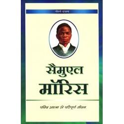 Samuel Morris (Hindi)
