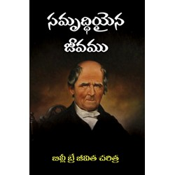 Billy Bray (Telugu)