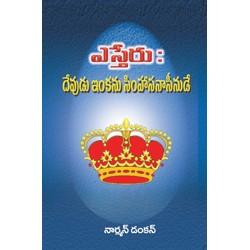 Esther (Telugu)