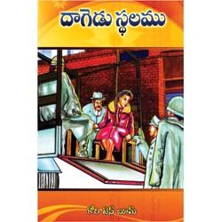 Hiding Places (Telugu)