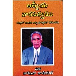 Inheriting the promises (Telugu)