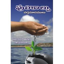 Inspiring Messages (Telugu)