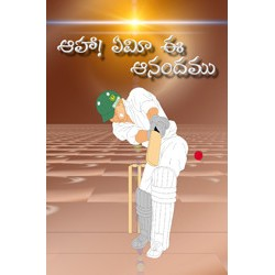 Let's play with Cricket (Telugu)
