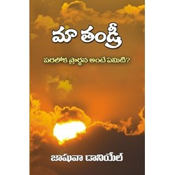 Our Father (Telugu)