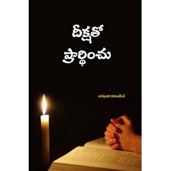 Pray with purpose (Telugu)