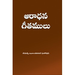 Sing unto the Lord (Softbound) (Telugu)
