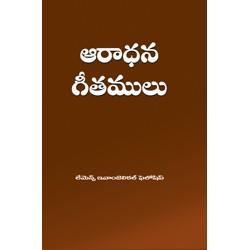 Sing unto the Lord (Softbound) (Telugu)