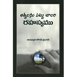 Soul winner secret (Telugu)