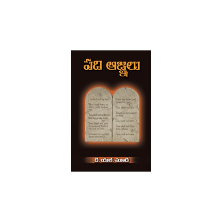 Ten Commandments (Telugu) - Beautiful Books