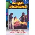 True Incidents (Telugu)