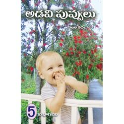 Wild Flower 5 (Telugu)