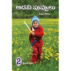 Wild Flowers 2 (Telugu)