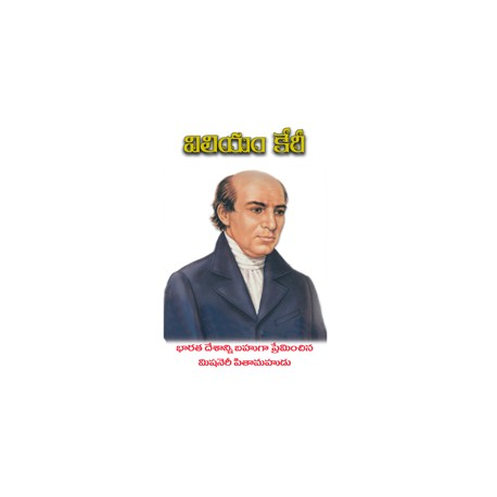 William Carey (Telugu) - Beautiful Books